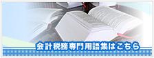 会計税務専門用語集会計税務専門用語集です。