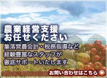 宮城県仙台市を中心に会計、税理、人事労務の他、集落営農会計・税務指導支援に力を入れる税理士法人スクラムマネジメントです。
